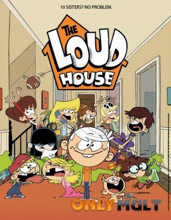 Poster Шумный Дом