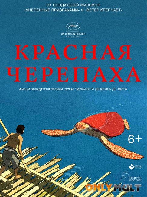 Постер торрента Красная черепаха