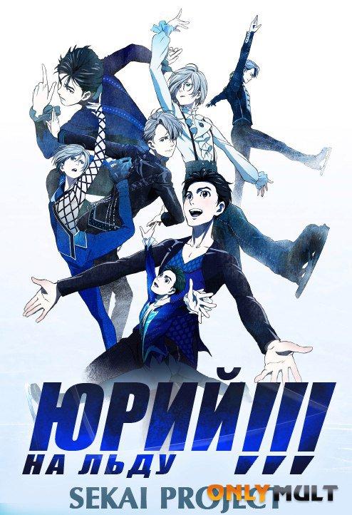 Poster Юрий на льду