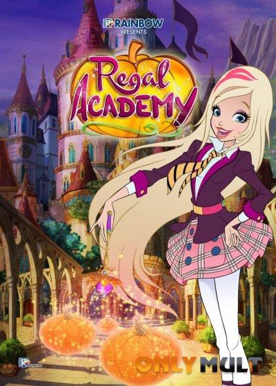 Poster Королевская академия