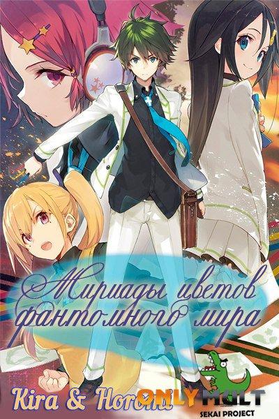 Poster Мириады цветов фантомного мира