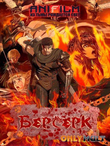 Poster Берсерк (аниме-сериал) 2016