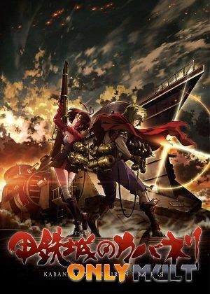 Poster Кабанери железной крепости