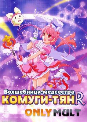 Poster Волшебная медсестричка Комугичка / Волшебница-медсестра Комуги-тян R