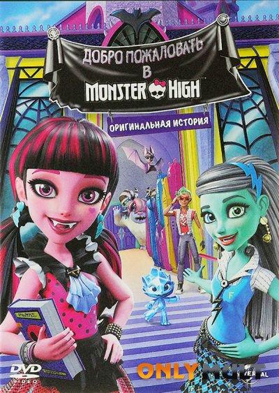Постер торрента Школа монстров: Добро пожаловать в школу монстров