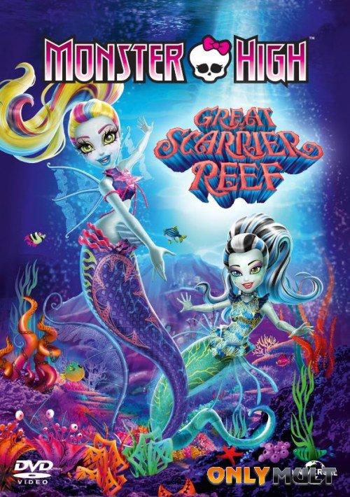 Poster Школа монстров: Большой кошмарный риф