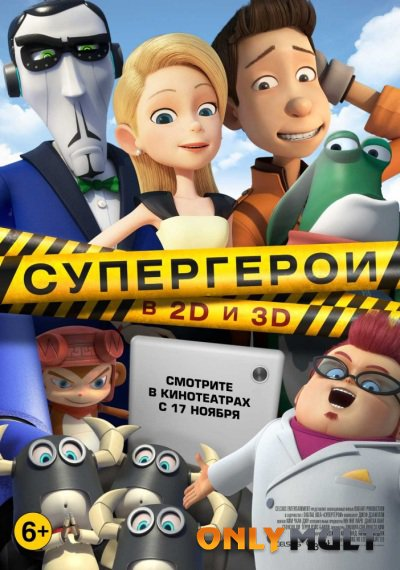 Постер торрента Супергерои (2016)