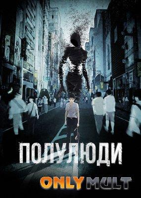 Постер торрента Полулюди: 3 сезон
