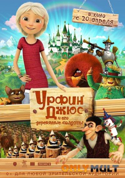 Постер торрента Урфин Джюс и его деревянные солдаты