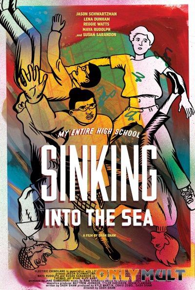 Poster Моя школа тонет в море