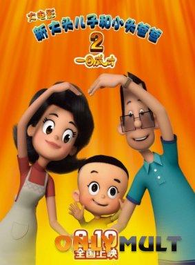 Poster Счастливые отец и сын 2: мгновенный гений