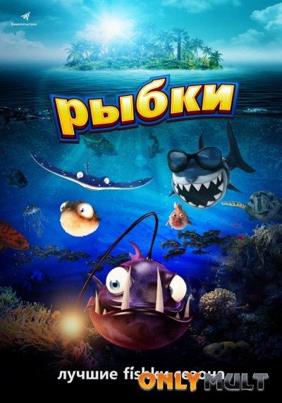 Poster Рыбки / Fishtales (2016)