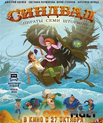 Poster Синдбад: Пираты семи штормов