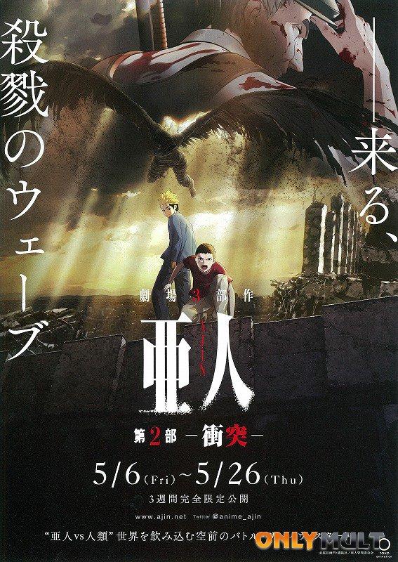 Постер торрента Полулюди: 2 сезон