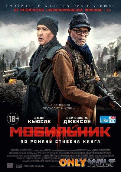Постер торрента Мобильник (2016)