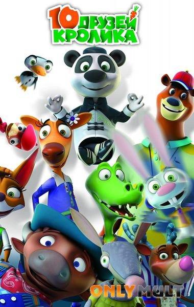 Постер торрента 10 друзей Кролика