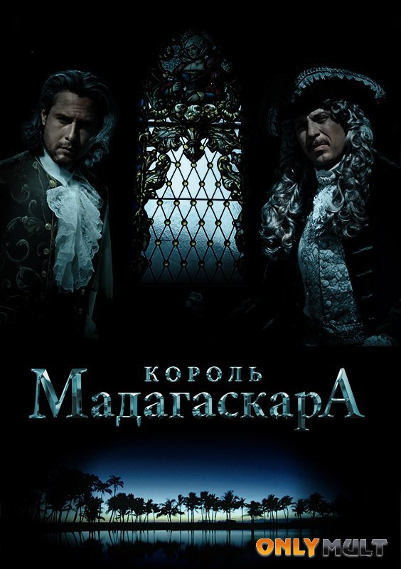 Poster Король Мадагаскара