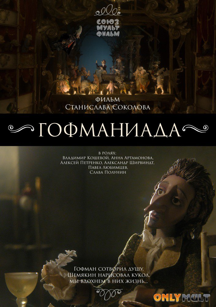 Poster Гофманиада