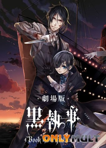 Постер торрента Куросицудзи / Темный дворецкий: книга Атлантики