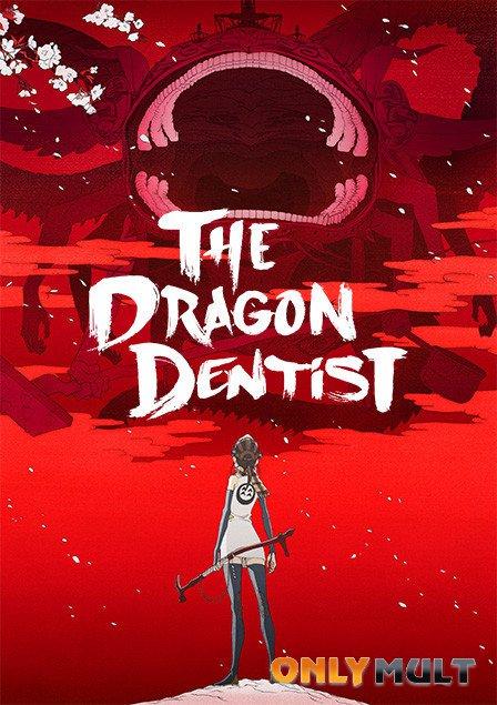 Постер торрента Драконий дантист