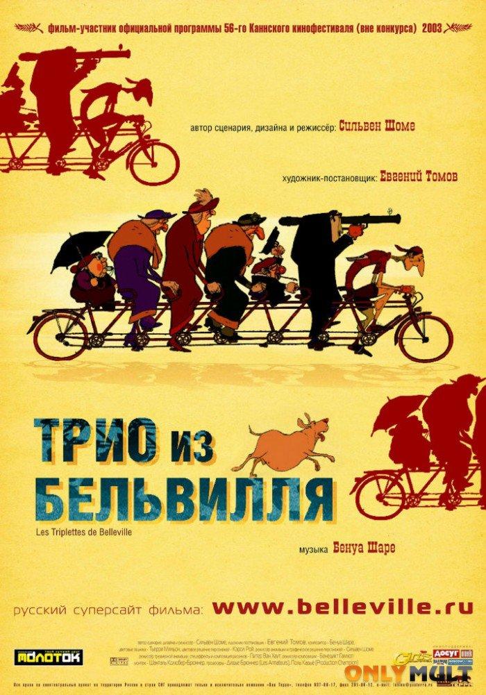 Постер торрента Трио из Бельвилля